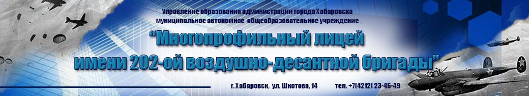 """МАОУ """"Многопрофильный лицей имени 202-ой ВДБ"""""""